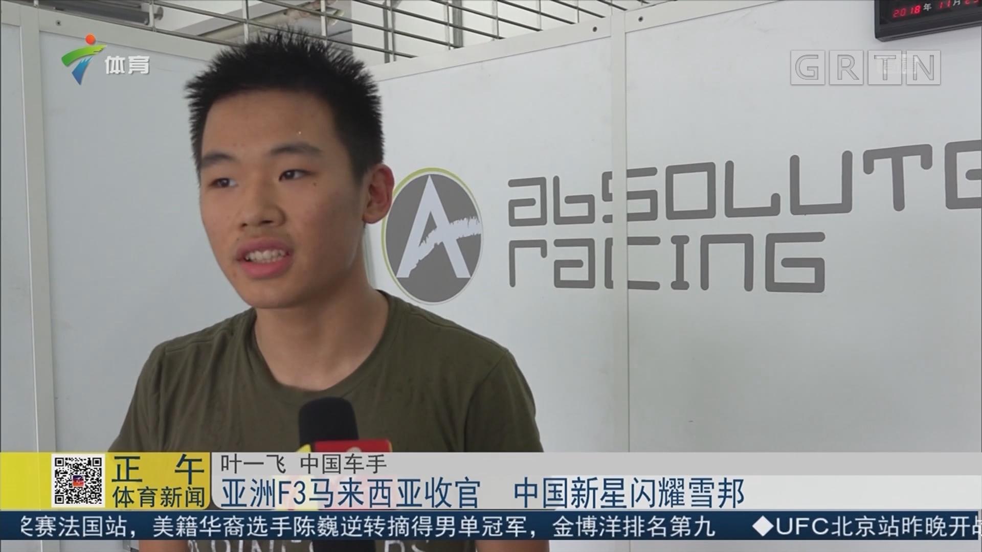 亚洲F3马来西亚收官 中国新星闪耀雪邦