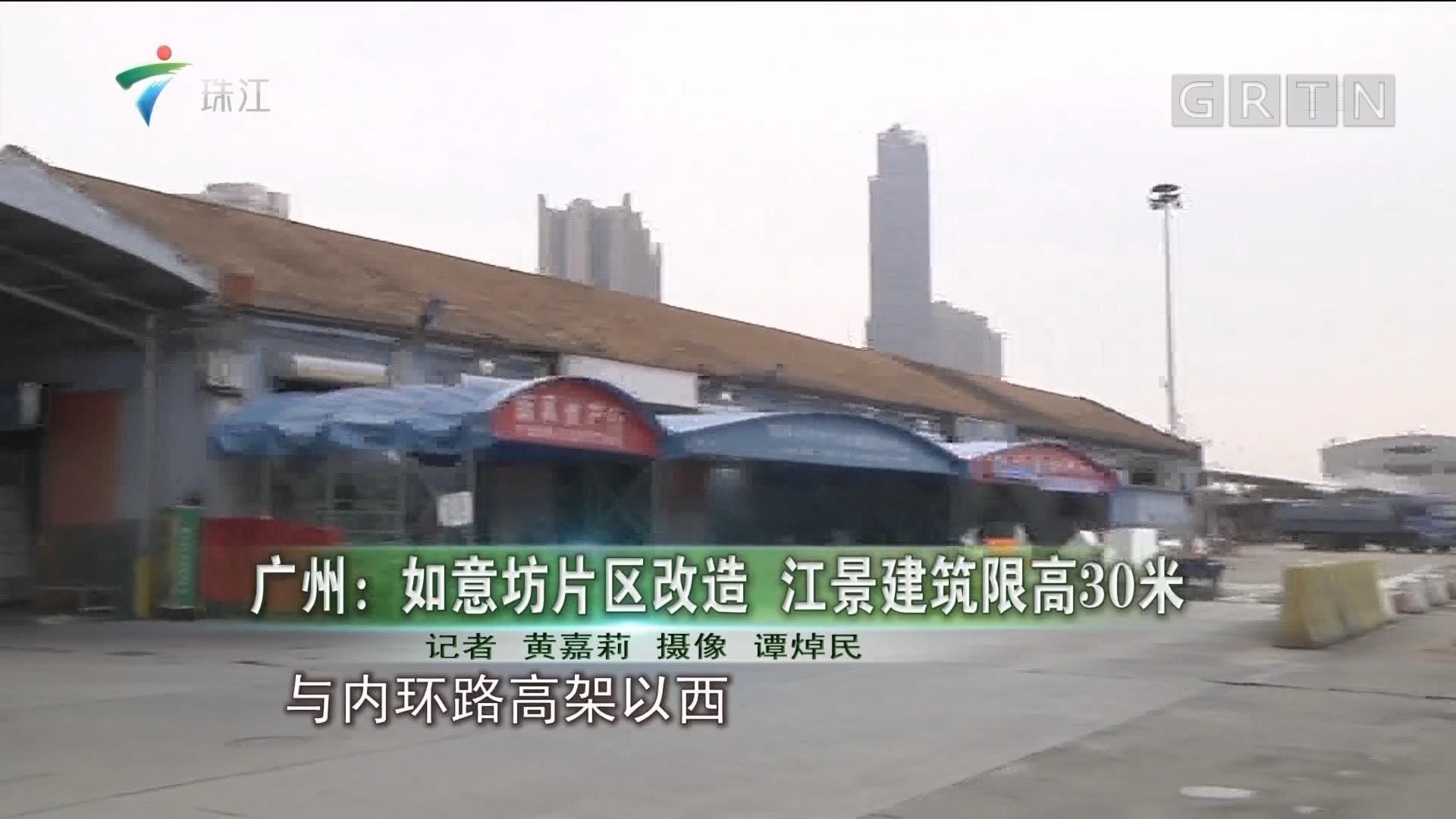 广州:如意坊片区改造 江景建筑限高30米