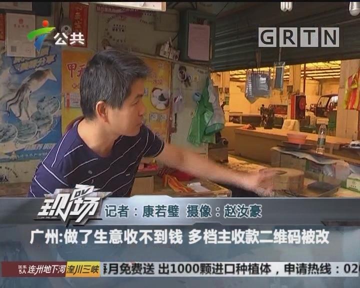广州:做了生意收不到钱 多档主收款二维码被改
