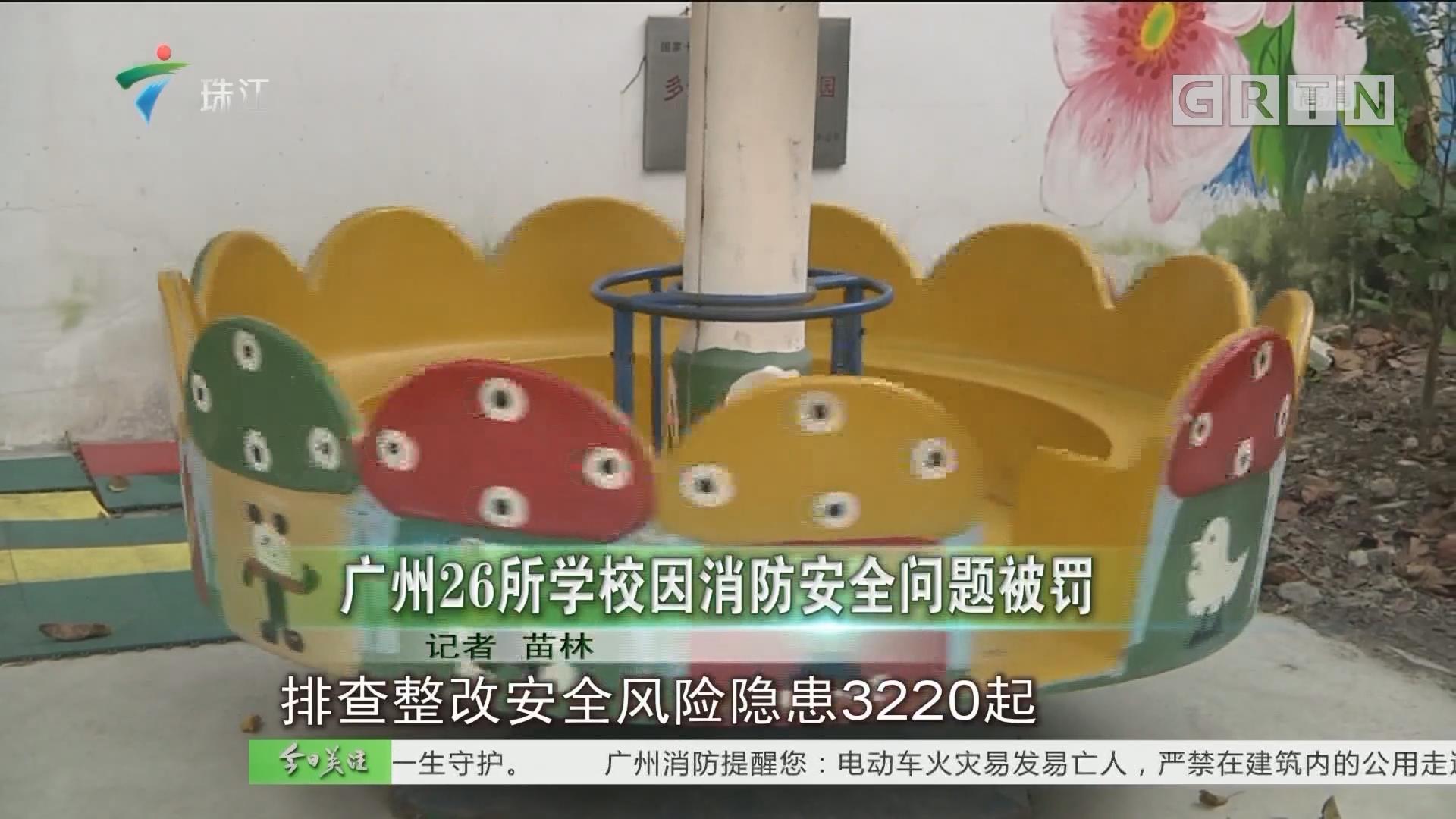 广州26所学校因消防安全问题被罚