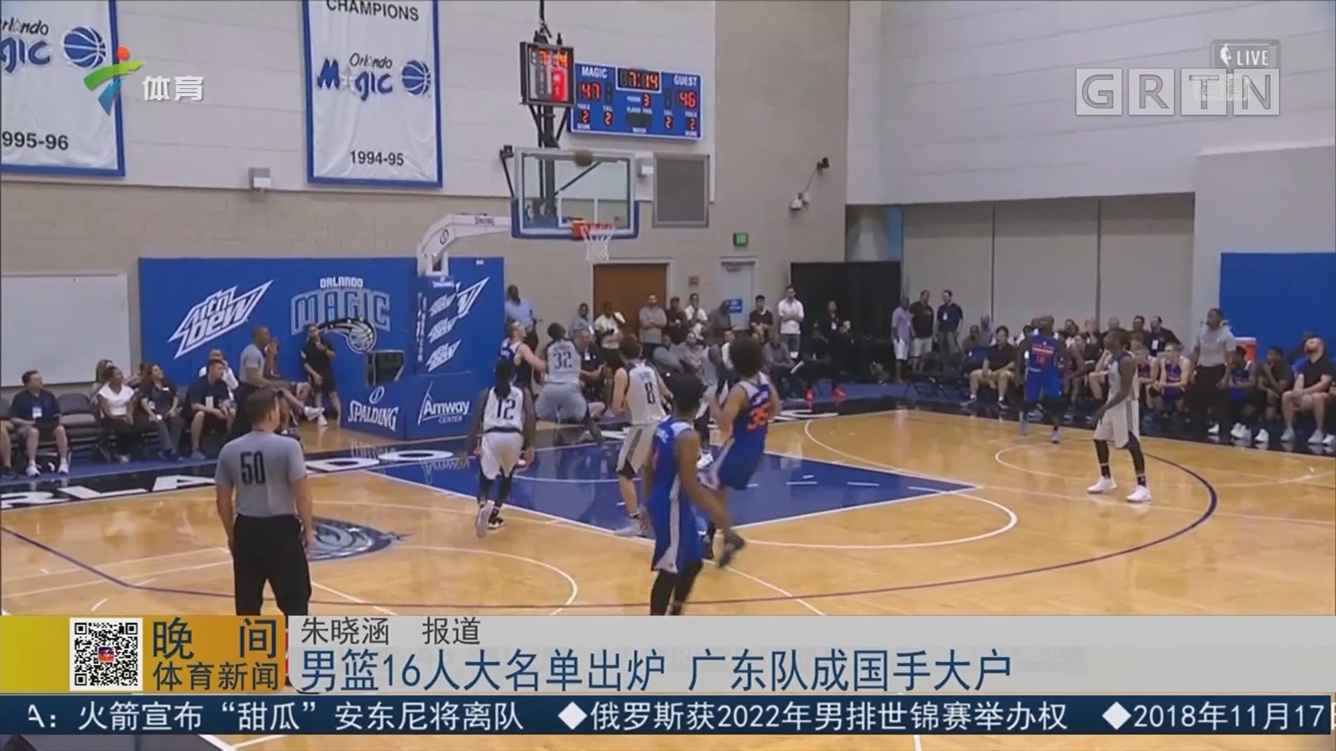 男篮16人大名单出炉 广东队成国手大户