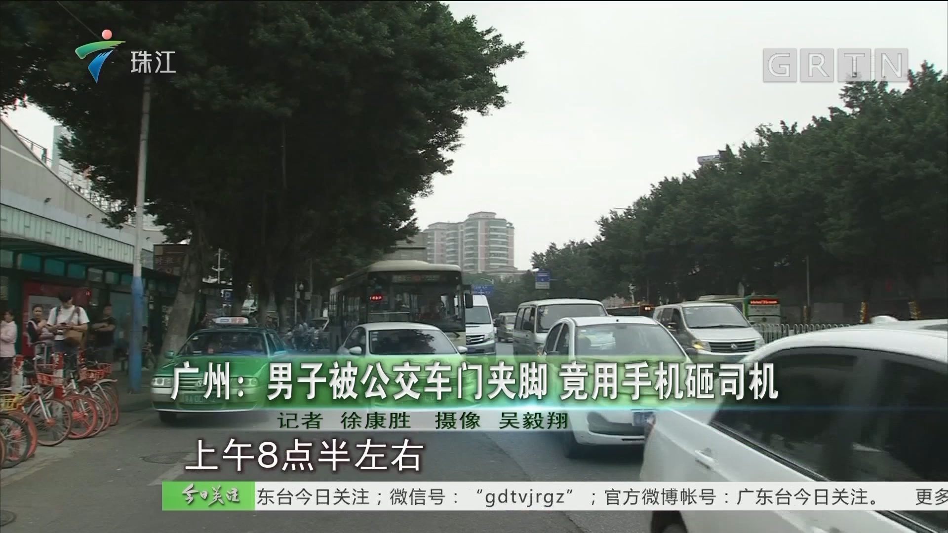 广州:男子被公交车门夹脚 竟用手机砸司机