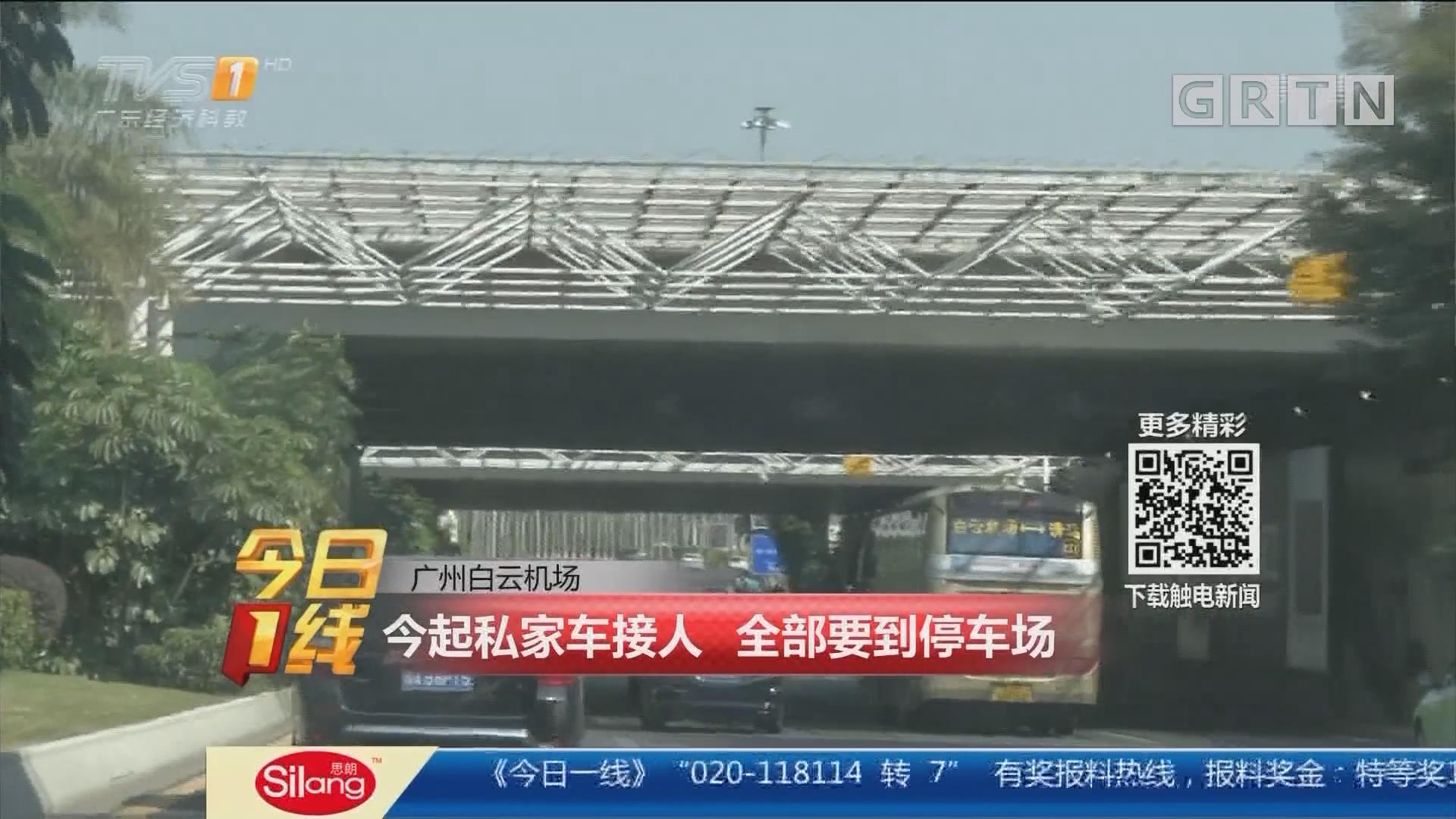 广州白云机场:今起私家车接人 全部要到停车场