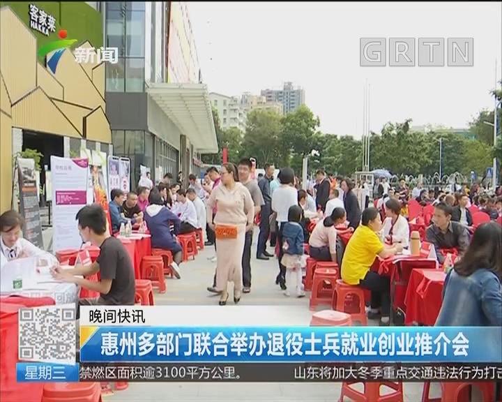 惠州多部门联合举办退役士兵就业创业推介会