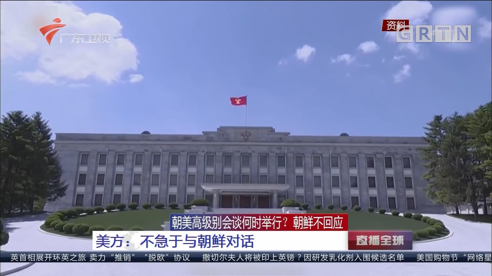 朝美高级别会谈何时举行?朝鲜不回应 美方:不急于与朝鲜对话