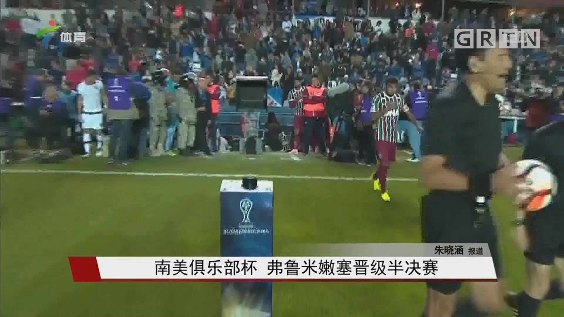 南美俱乐部杯 弗鲁米嫩塞晋级半决赛