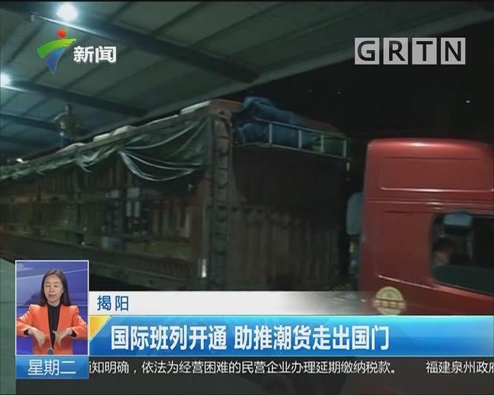 揭阳:国际班列开通 助推潮货走出国门