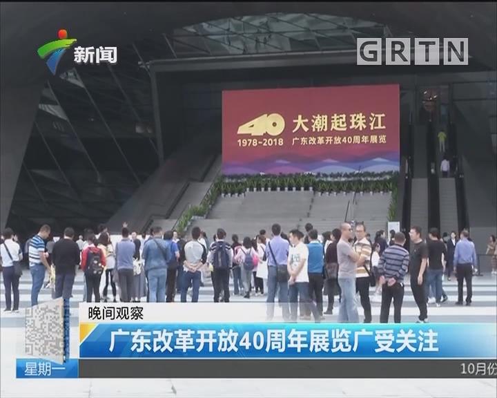 广东改革开放40周年展览广受关注