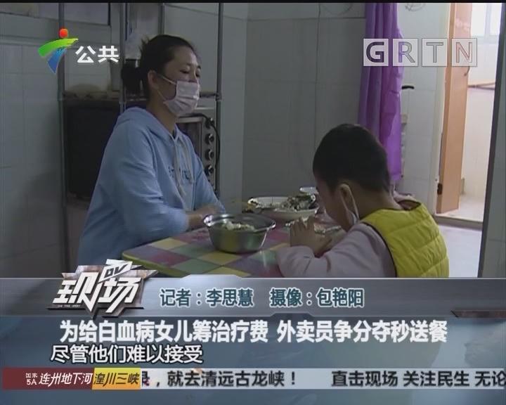 为给白血病女儿筹治疗费 外卖员争分夺秒送餐