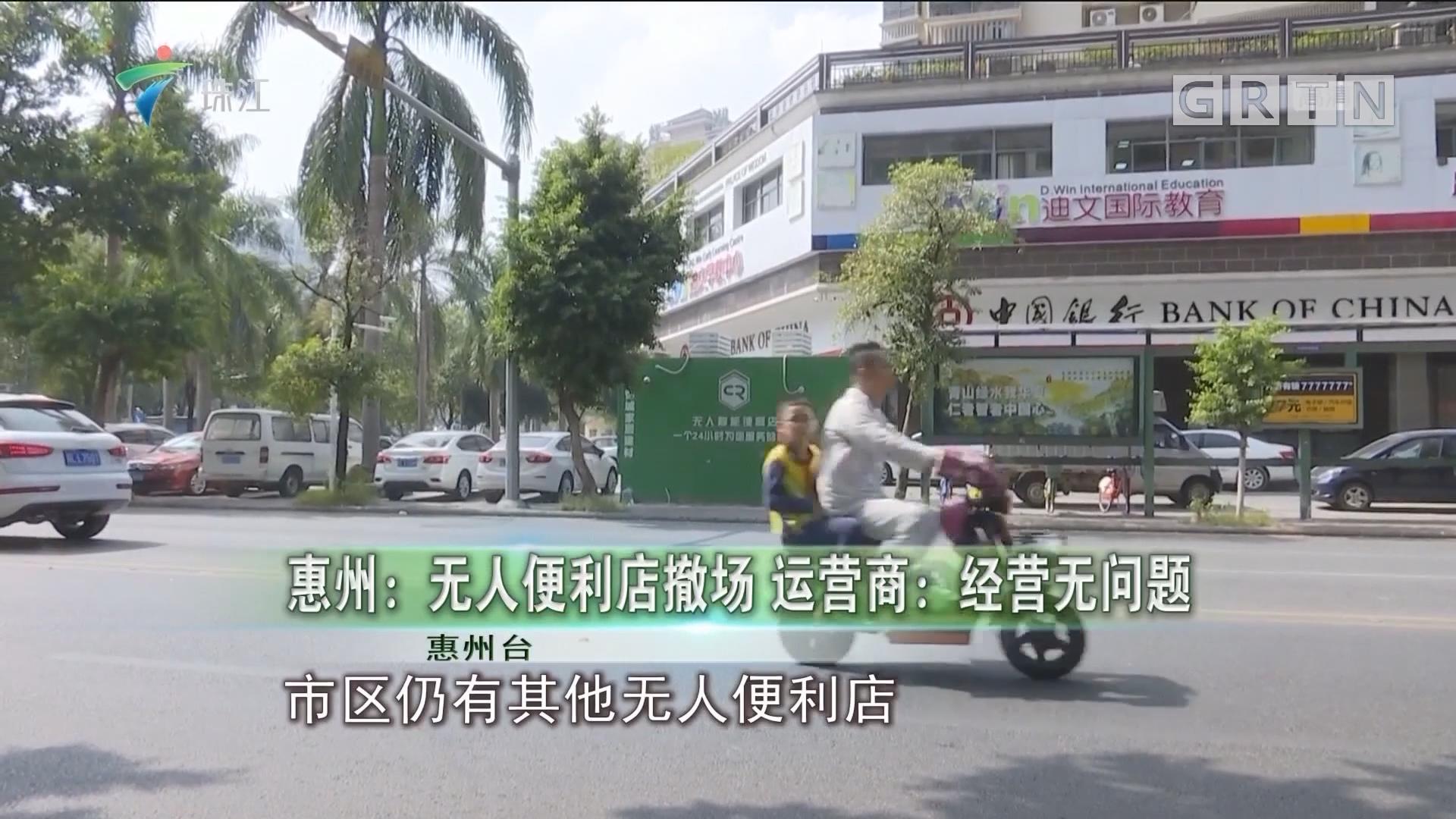 惠州:无人便利店撤场 运营商:经营无问题