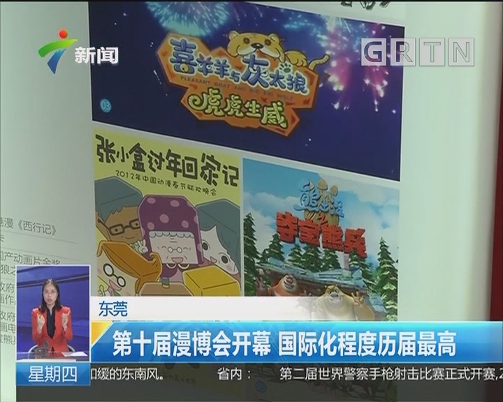 东莞:第十届漫博会开幕 国际化程度历届最高