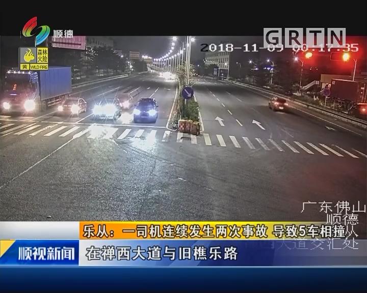 乐从:一司机连续发生两次事故 导致5车相撞