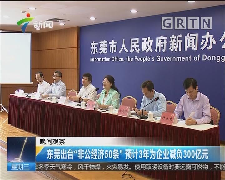 """东莞出台""""非公经济50条"""" 预计3年为企业减负300亿元"""