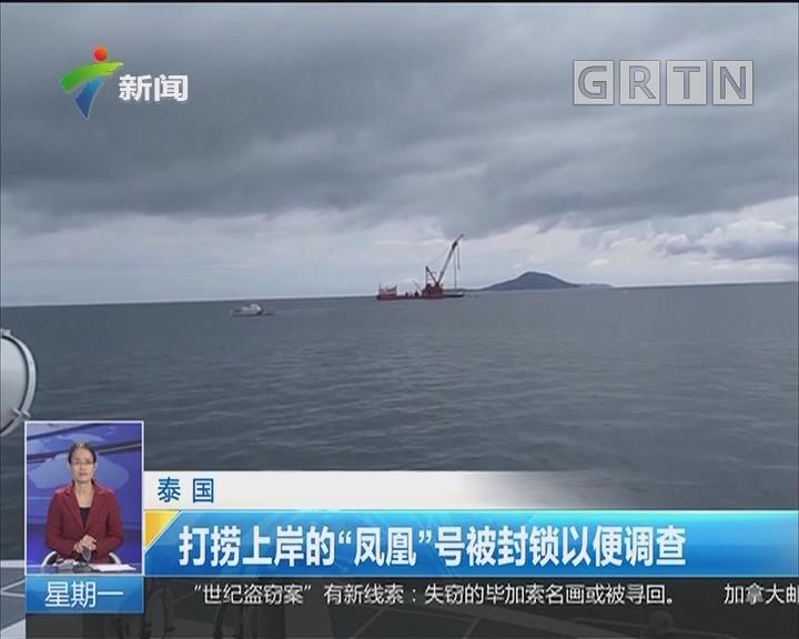 """泰国:打捞上岸的""""凤凰""""号被封锁以便调查"""