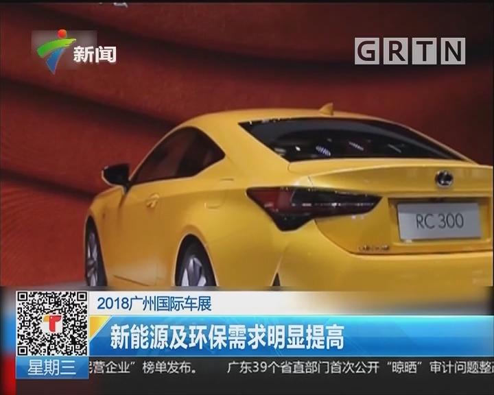 2018广州国际车展:新能源及环保需求明显提高