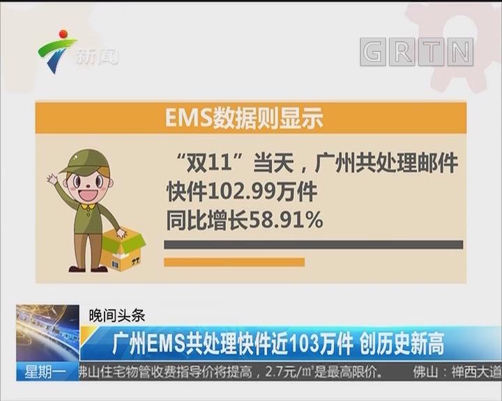 广州EMS共处理快件近103万件 创历史新高