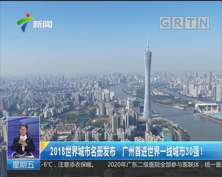 2018世界城市名册发布 广州首进世界一线城市30强!
