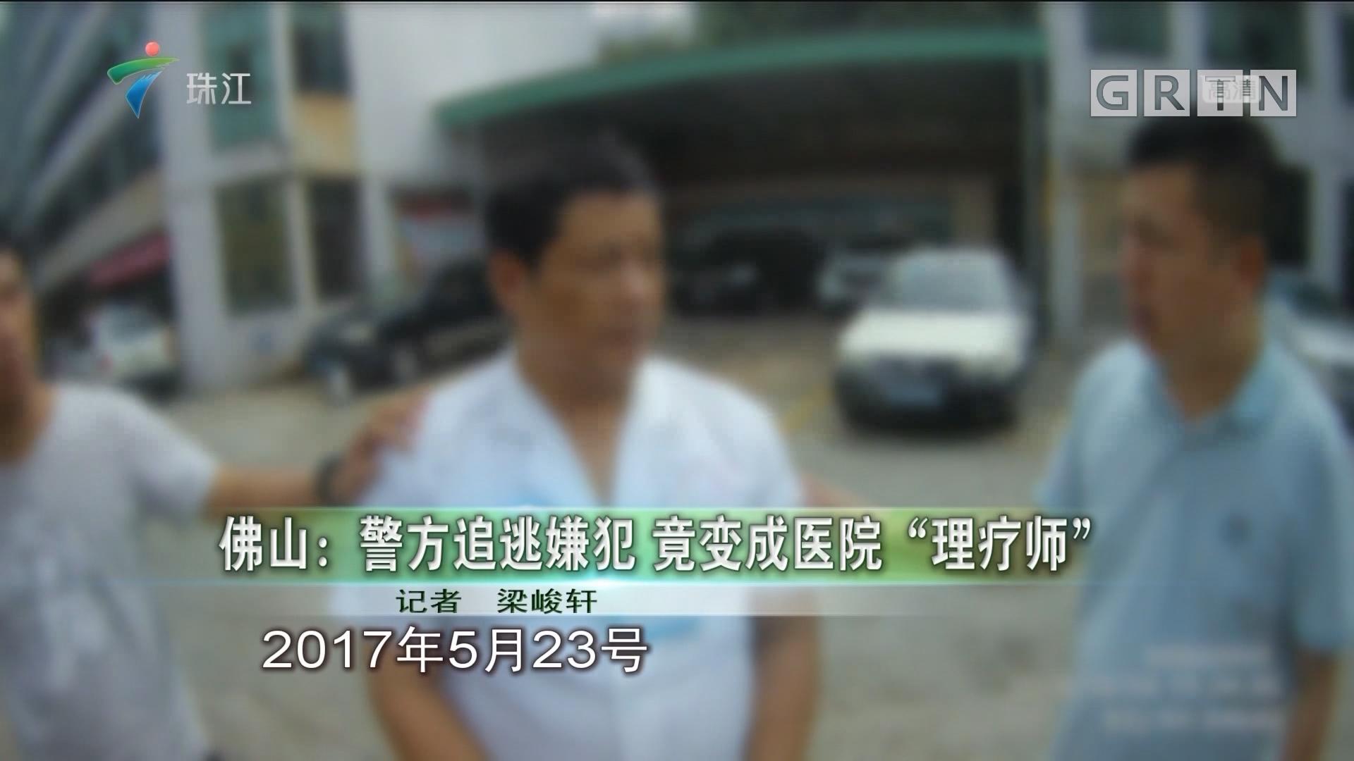 """佛山:警方追逃嫌犯 竟变成医院""""理疗师"""""""