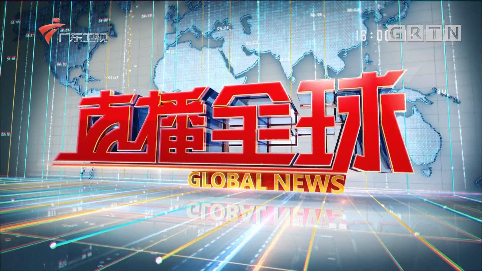 [HD][2018-11-05]直播全球:上海:全球物流企业龙头相聚服务贸易展区 致力于联通中国和全球市场