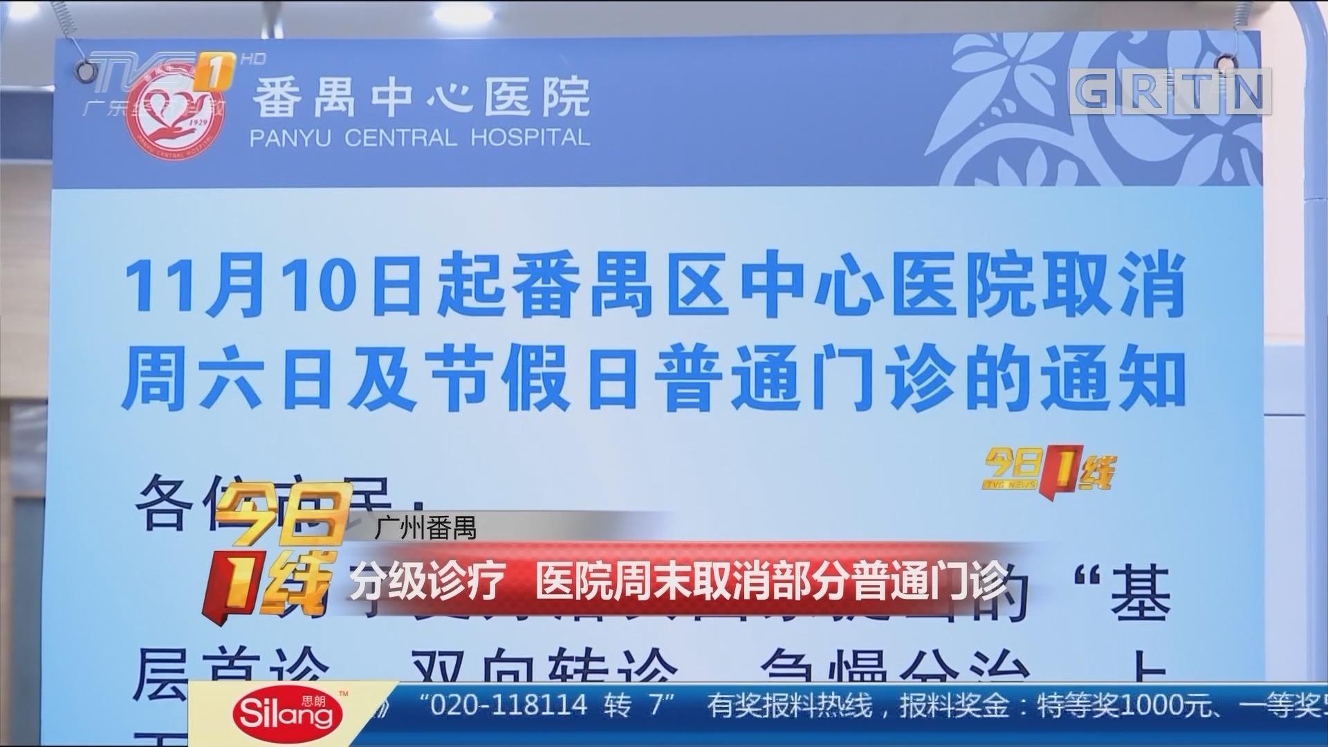 广州番禺:分级诊疗 医院周末取消部分普通门诊