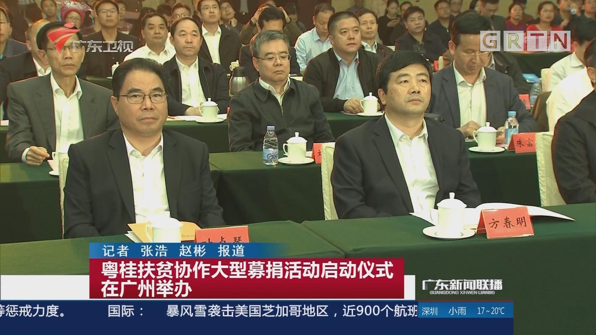 粤桂扶贫协作大型募捐活动启动仪式在广州举办