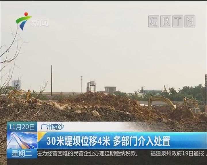 广州南沙:30米堤坝位移4米 多部门介入处置