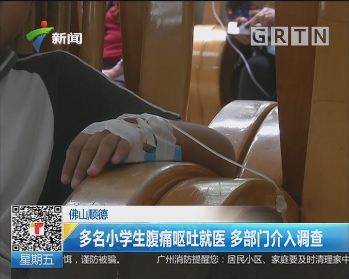 佛山顺德:多名小学生腹痛呕吐就医 多部门介入调查
