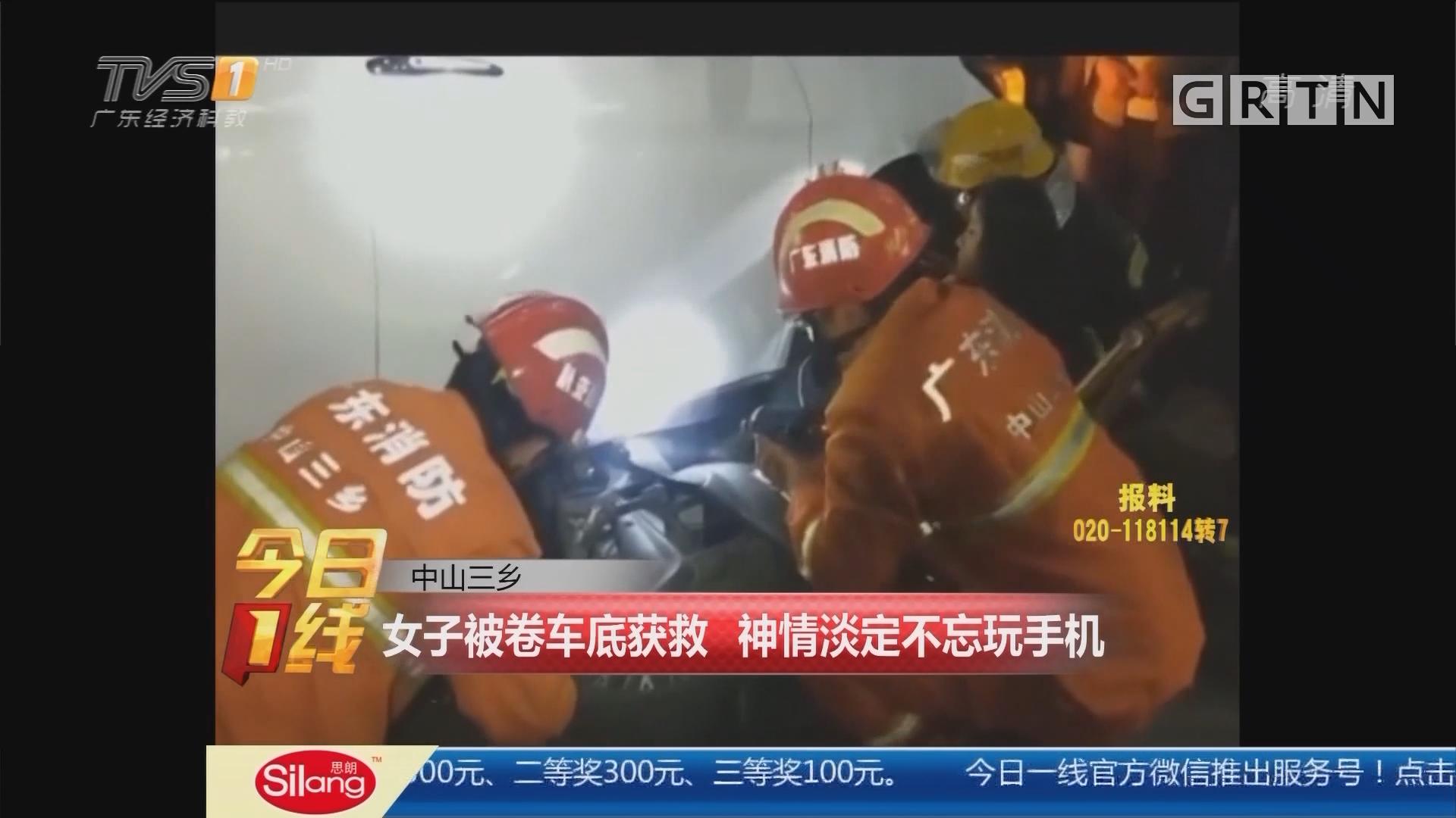 中山三乡:女子被卷车底获救 神情淡定不忘玩手机