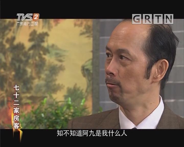 [2018-11-06]七十二家房客:门口狗三六九(一)