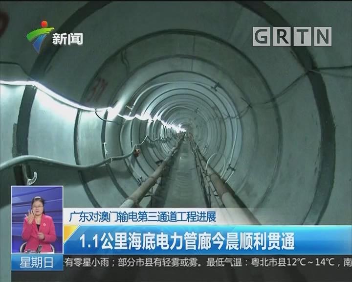 广东对澳门输电第三通道工程进展:1.1公里海底电力管廊今晨顺利贯通