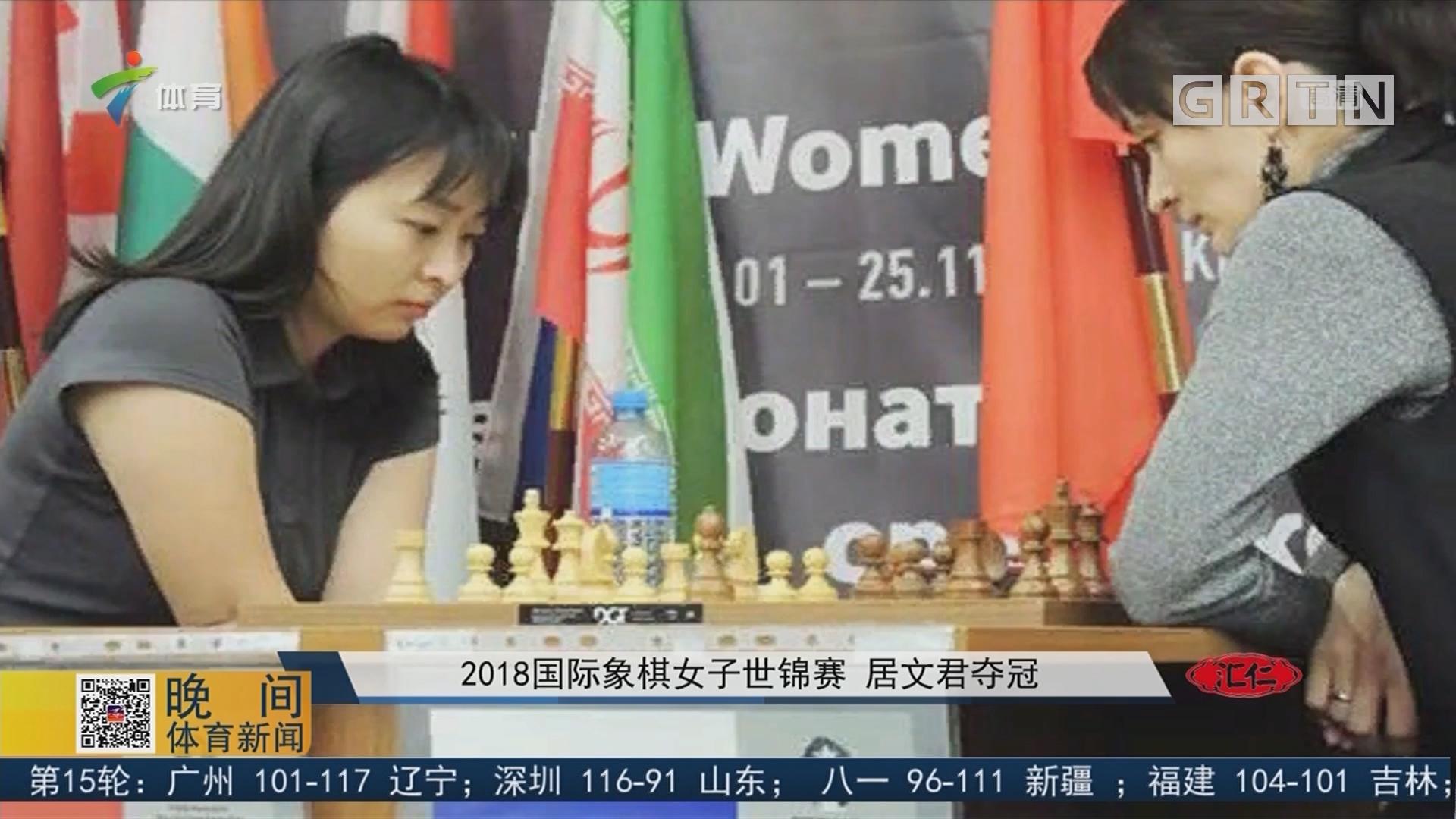 2018国际象棋女子世锦赛 居文君夺冠