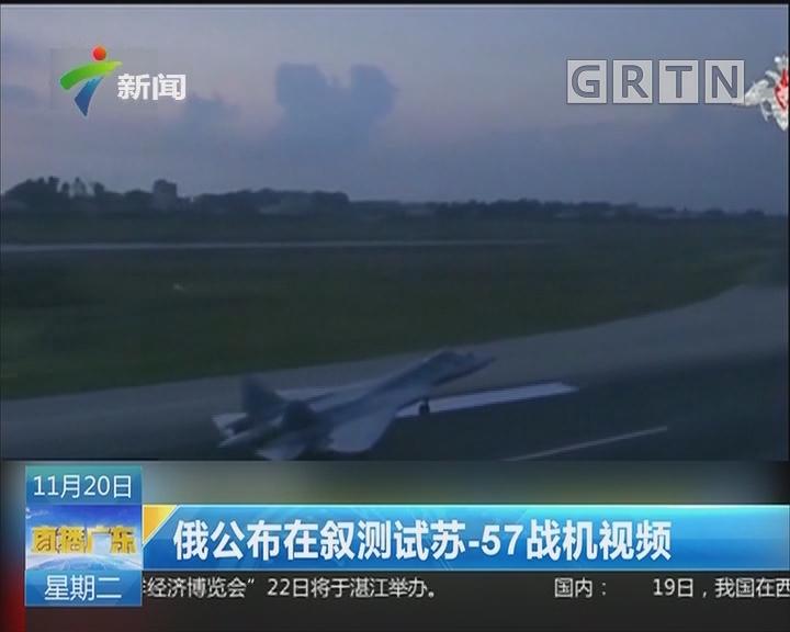 俄公布在叙测试苏-57战机视频