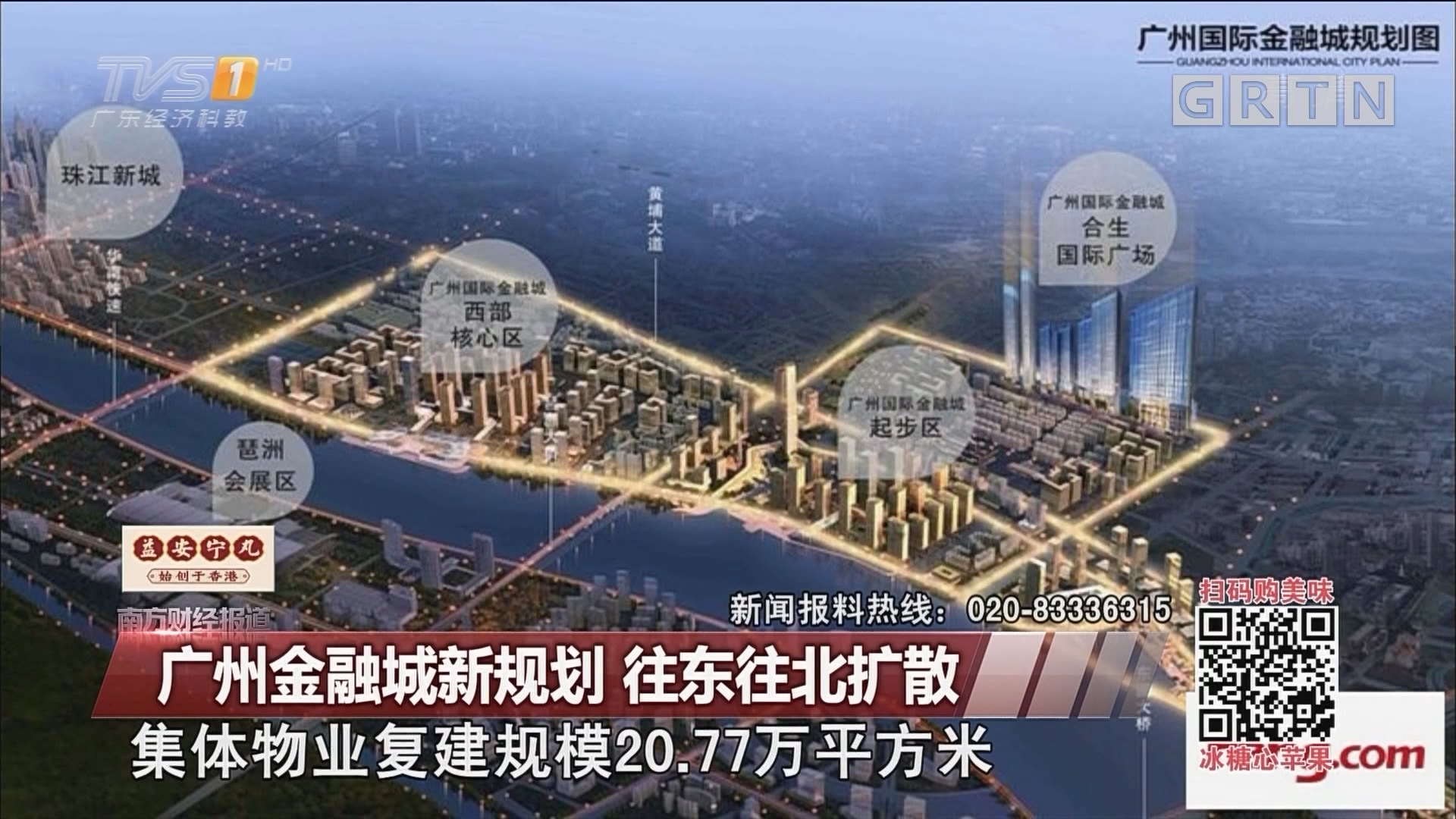 广州金融城新规划 往东往北扩散