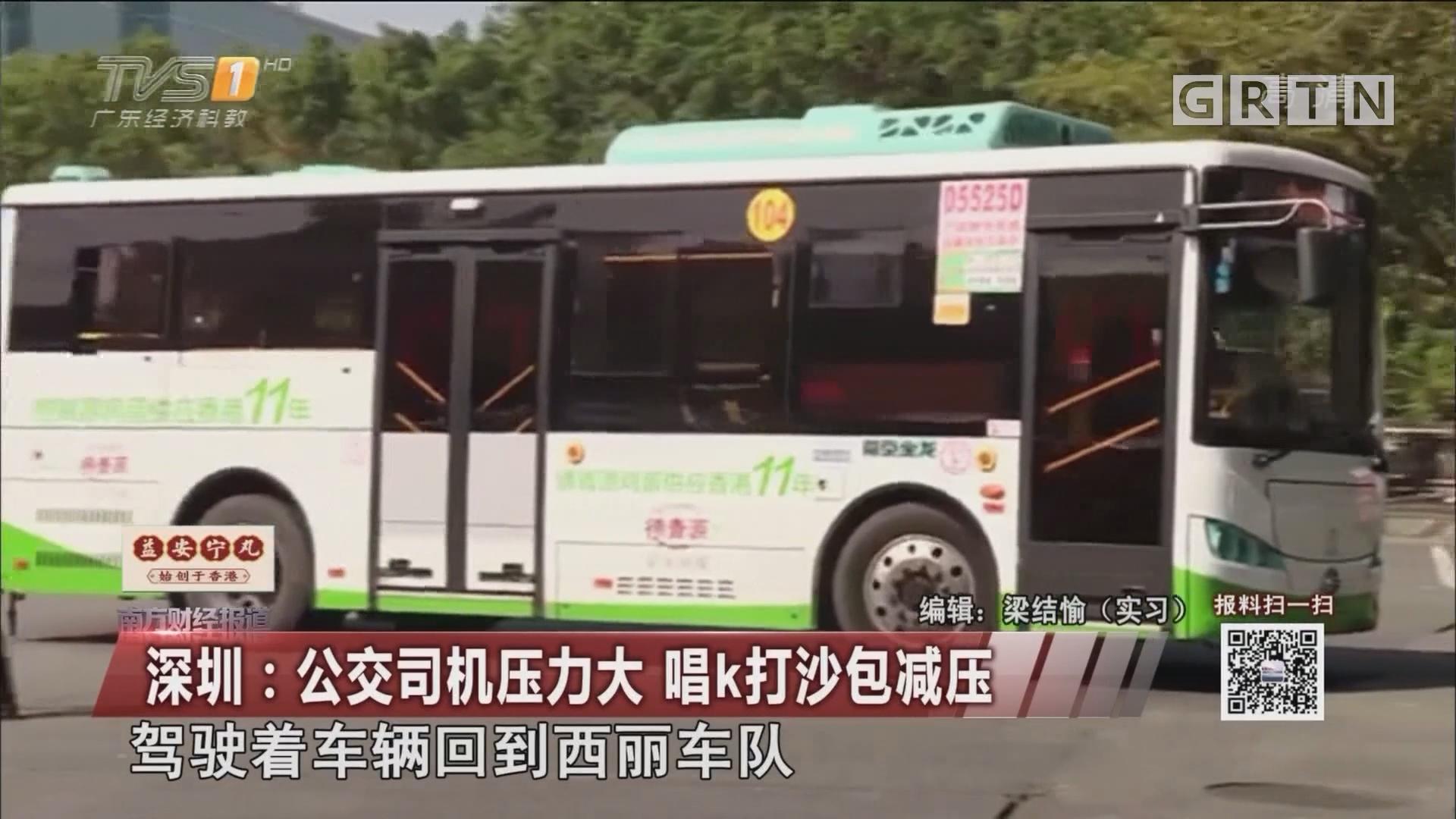 深圳:公交司机压力大 唱K打沙包减压