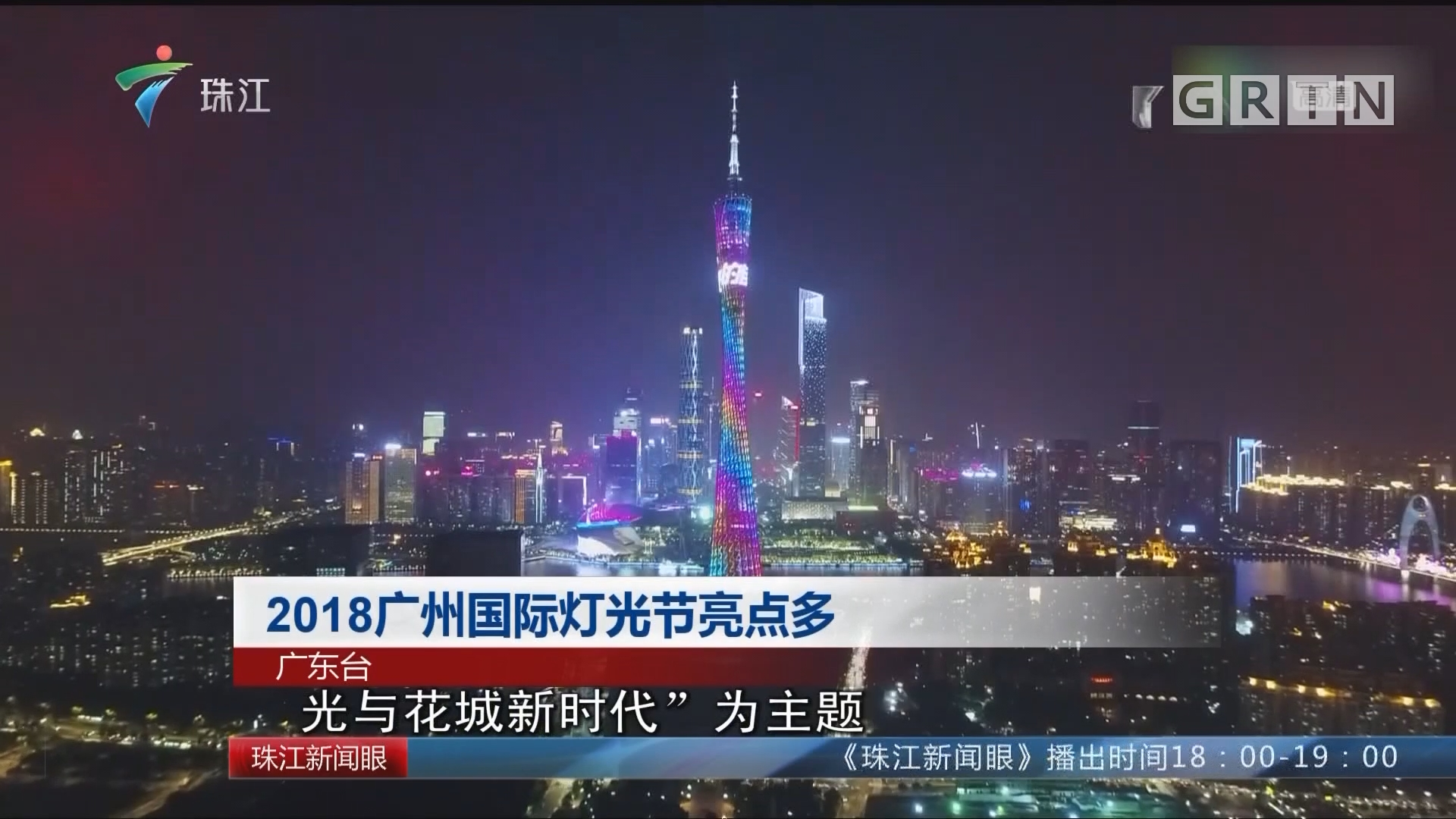 2018广州国际灯光节亮点多
