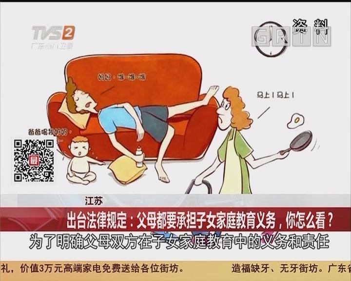 江苏 出台法律规定:父母都要承担子女家庭教育义务,你怎么看?