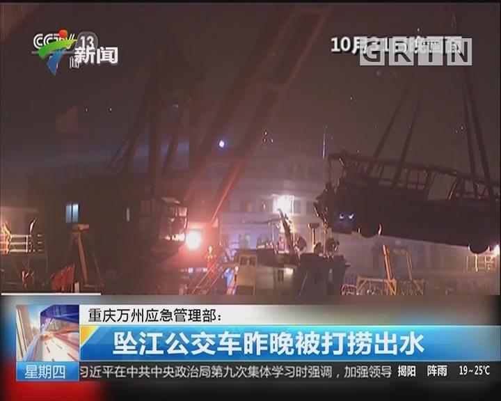 重慶萬州應急管理部:墜江公交車昨晚被打撈出水