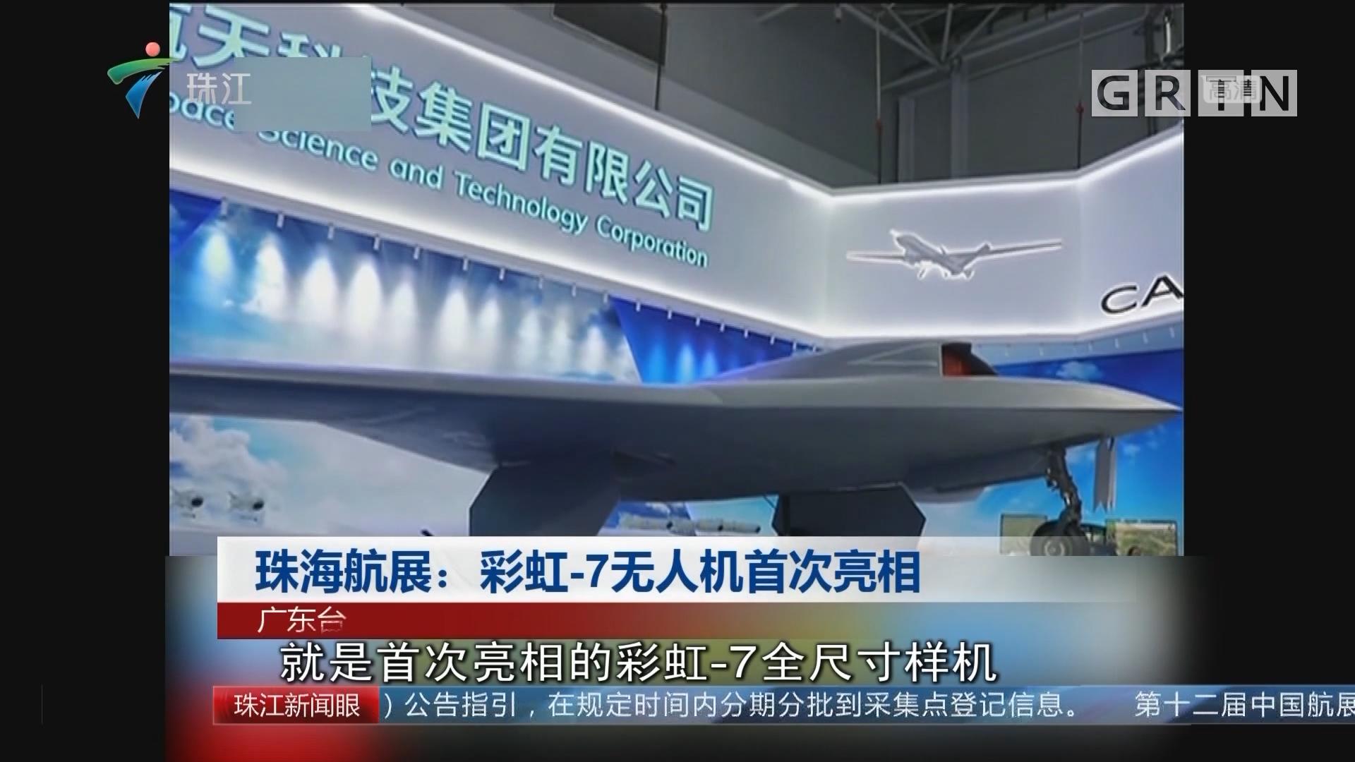 珠海航展:彩虹—7无人机首次亮相
