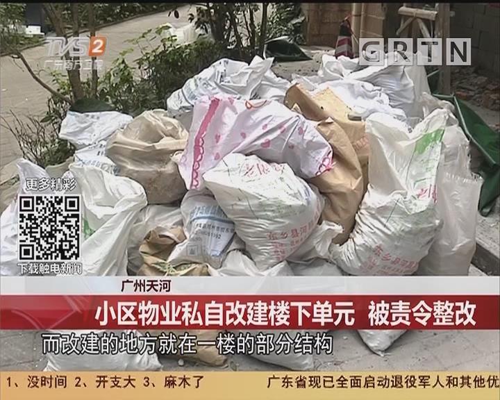 广州天河:小区物业私自改建楼下单元 被责令整改