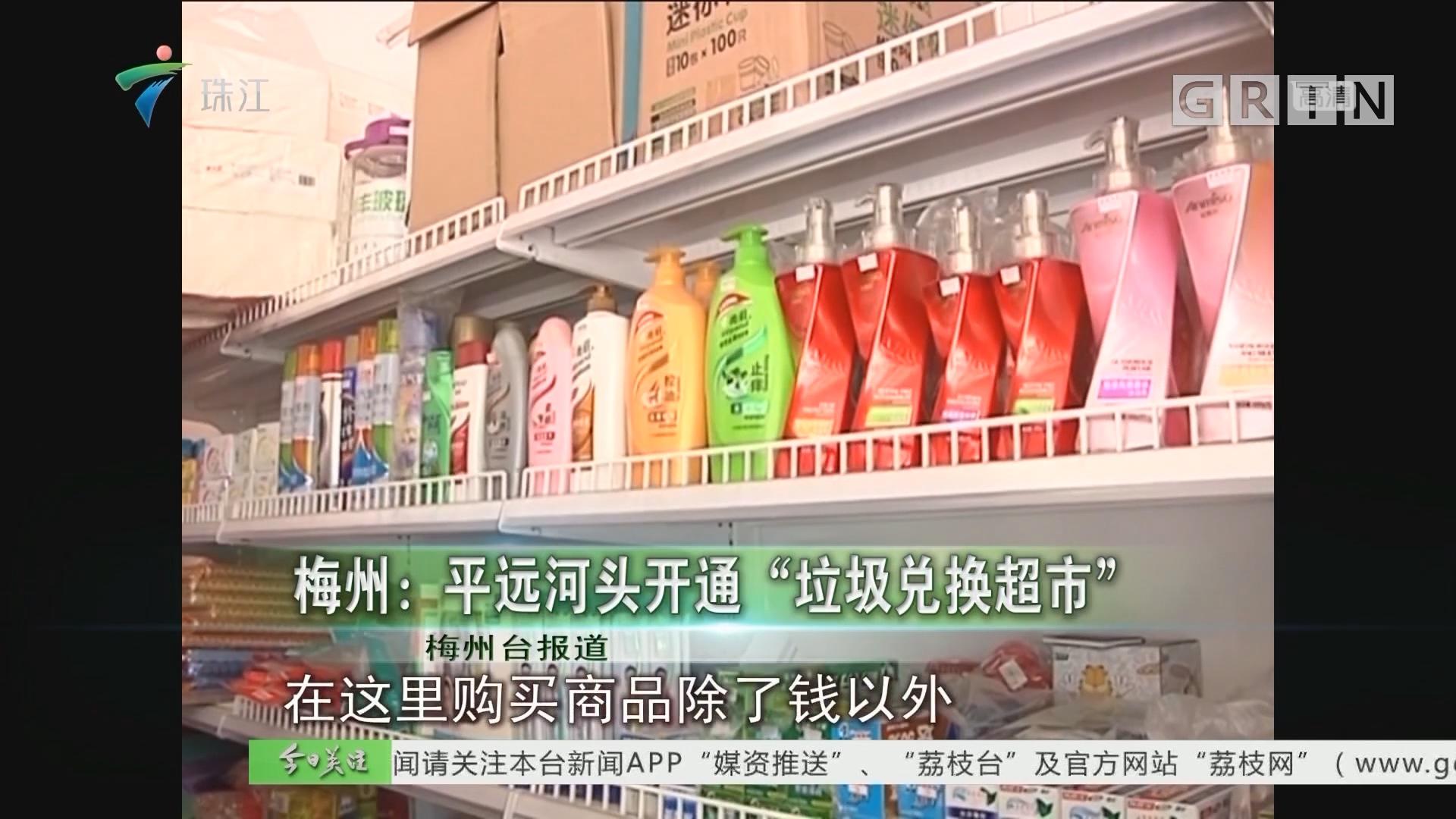 """梅州:平远河头开通""""垃圾兑换超市"""""""