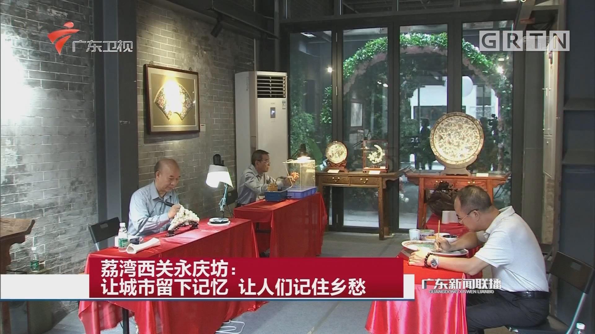 荔湾西关永庆坊:让城市留下记忆 让人们记住乡愁