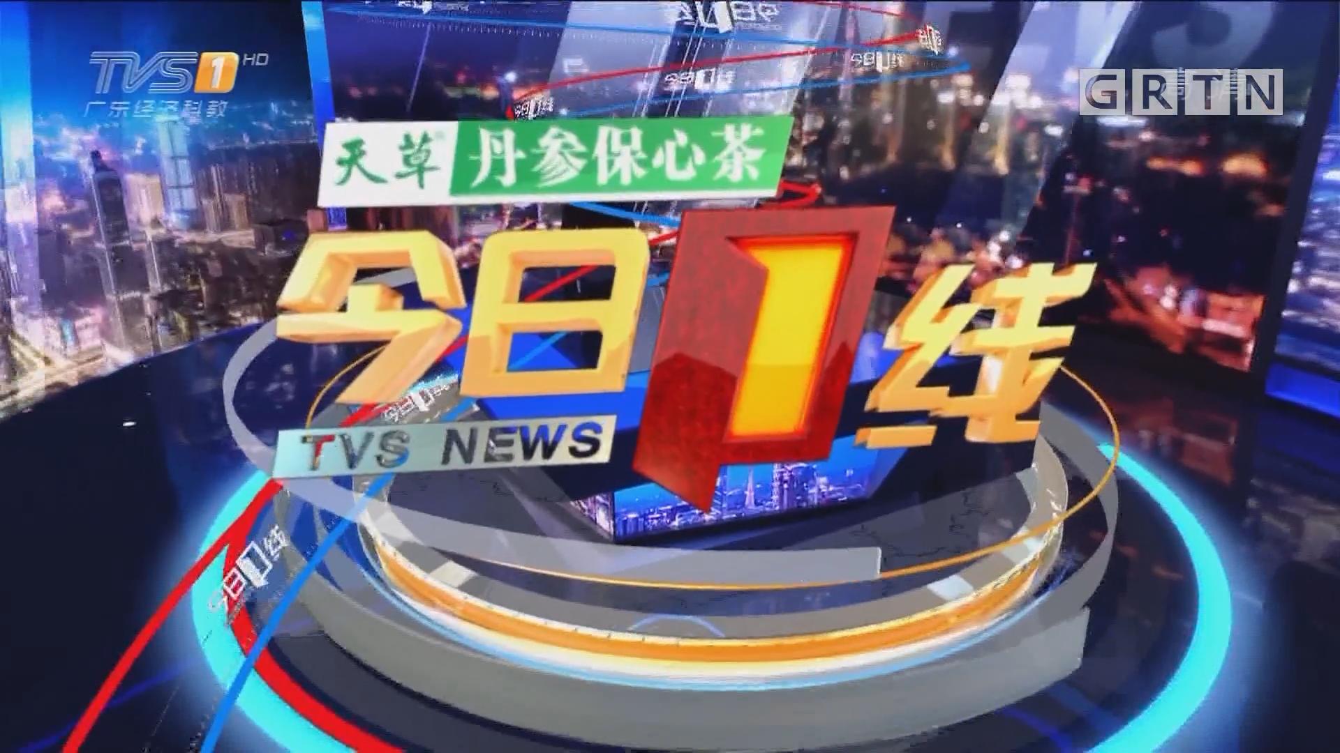 """[HD][2018-11-12]今日一线:关注天气:强冷空气周末""""杀到"""" 入冬有望?"""
