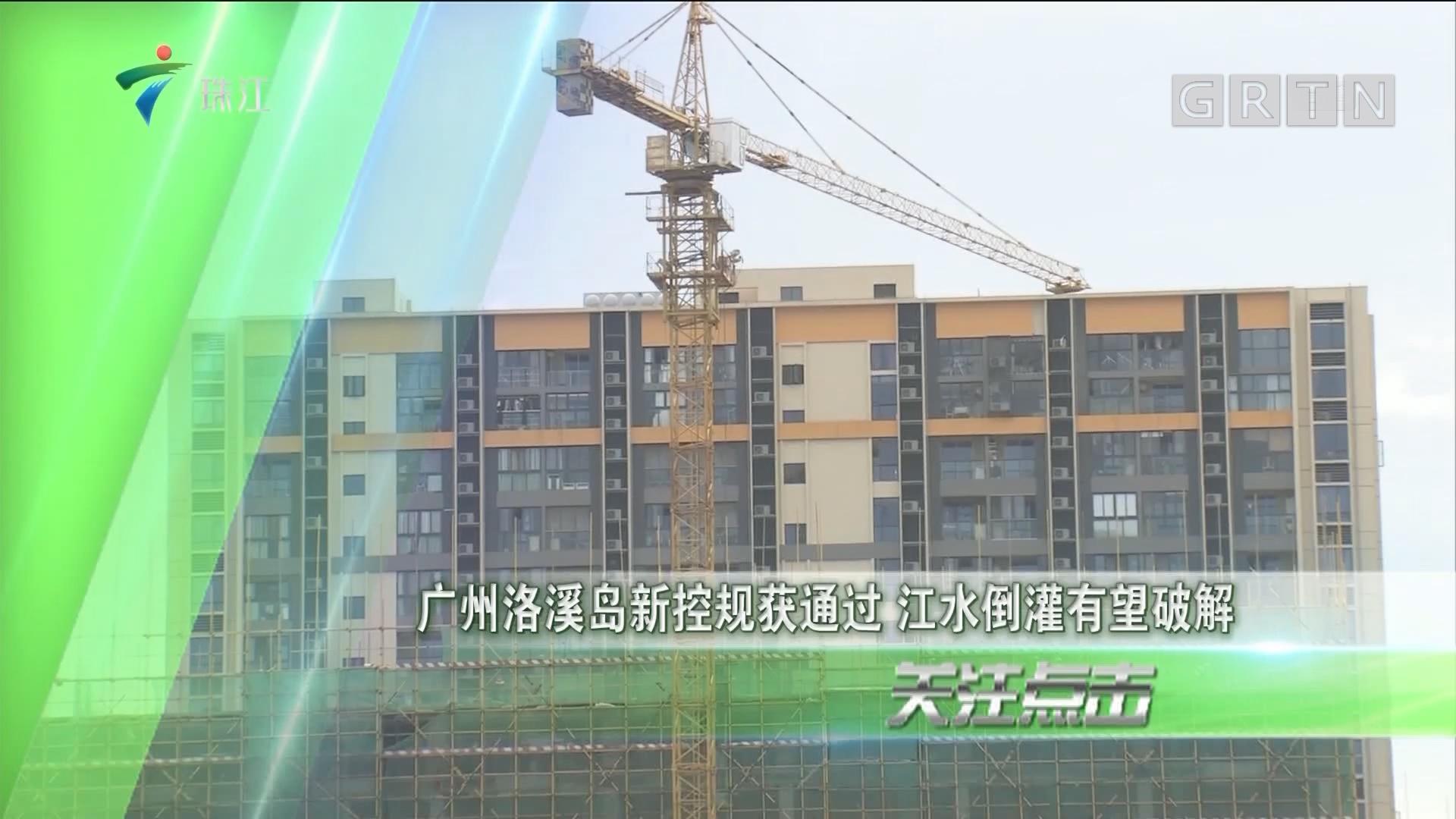 广州洛溪岛新控规获通过 江水倒灌有望破解