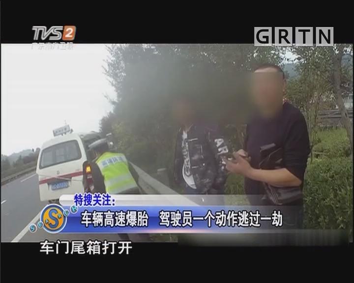 车辆高速爆胎 驾驶员一个动作逃过一劫