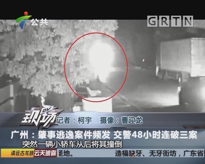 广州:肇事逃逸案件频发 交警48小时连破三案