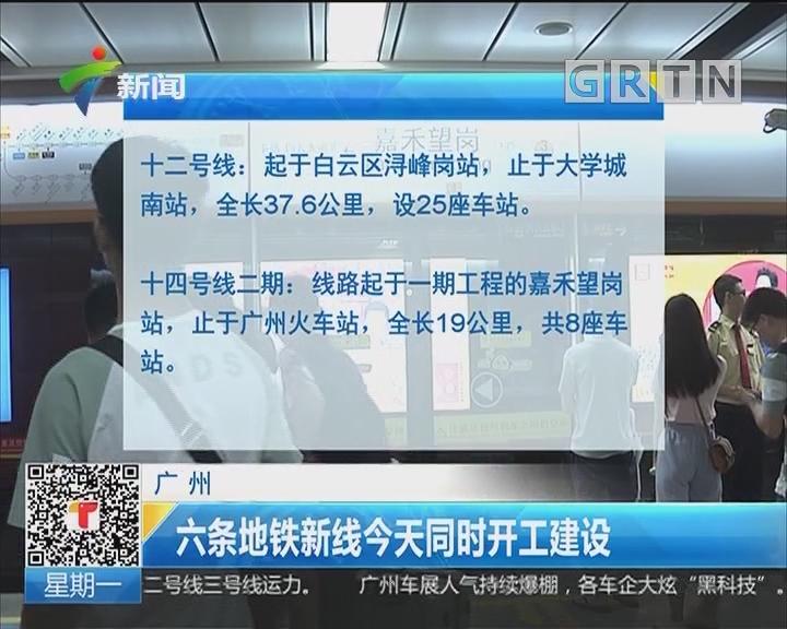 广州:六条地铁新线今天开工建设
