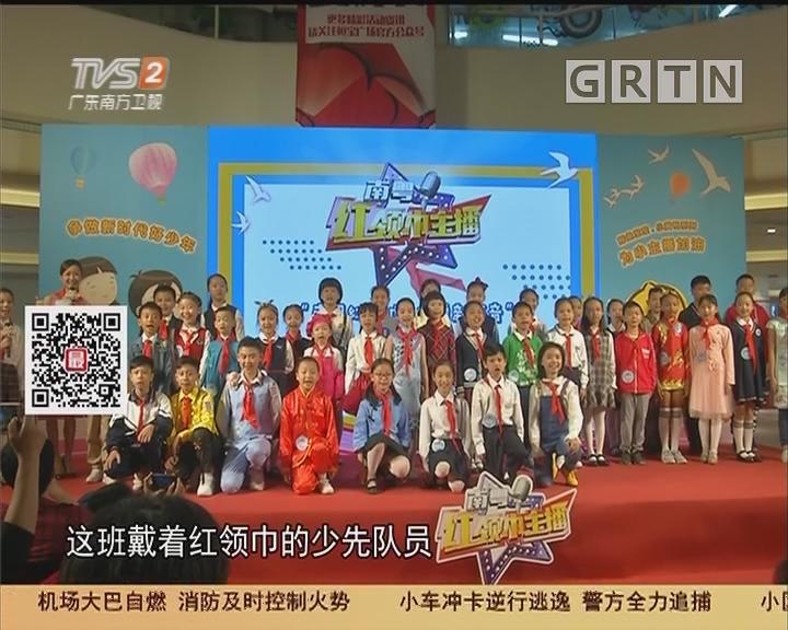广州:南粤红领巾主播赛 首站广州启动