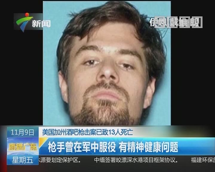 美国加州酒吧枪击案已致13人死亡 调查人员:枪手或为单独作案