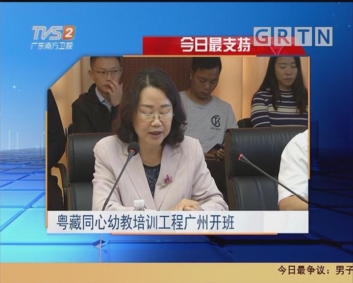 今日最支持:粤藏同心幼教培训工程广州开班