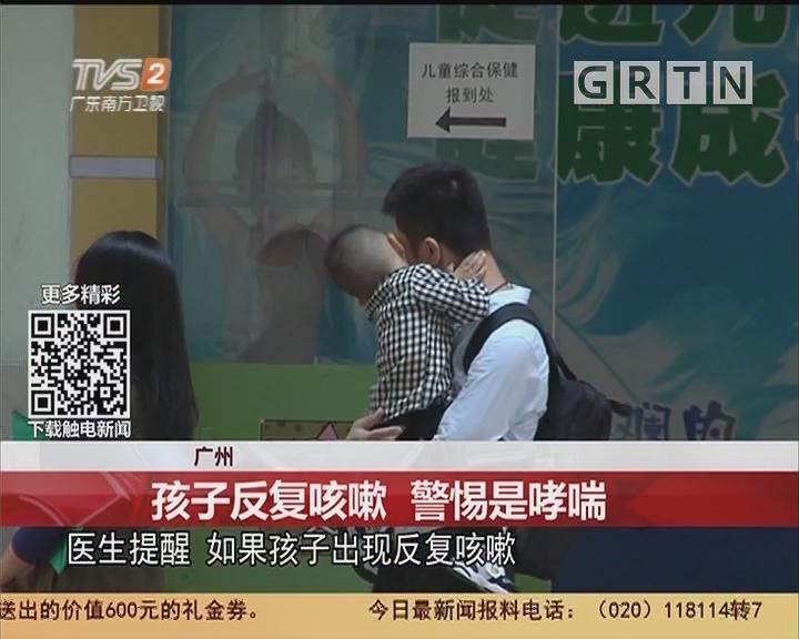 广州:孩子反复咳嗽 警惕是哮喘
